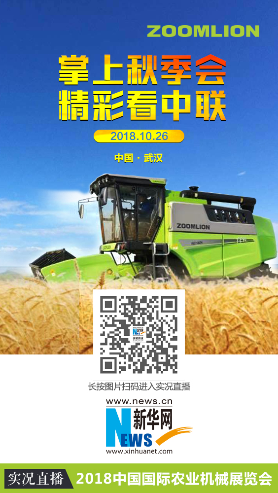 2018中國國際(ji)農業機械展覽會