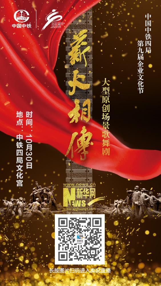 """""""薪火相(xiang)傳""""大(da)型原創場景(jing)歌舞劇(ju)"""