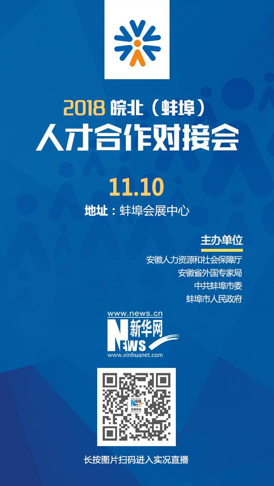 2018皖北(bei)(蚌埠)人才合作對yue)jie)會