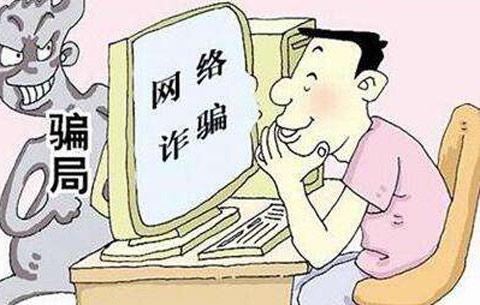 """微信上的""""高富帥""""竟是騙子 壽縣一居民10天被騙70萬"""