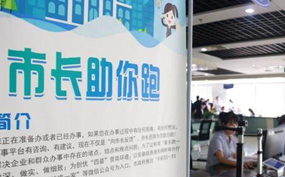 蚌埠:優化政務服務,探索網上辦事服務新模式