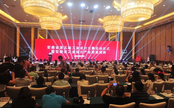 安徽省第五屆工業設計大賽在蚌埠啟動