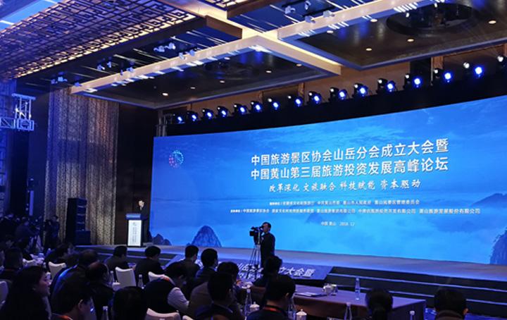 文旅融合科技賦能 描繪黃山旅遊發展新藍圖——中國黃山第三屆旅遊投資發展高峰論壇綜述