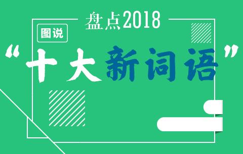 """盤點2018""""十大新詞語"""" 你未必都知道"""