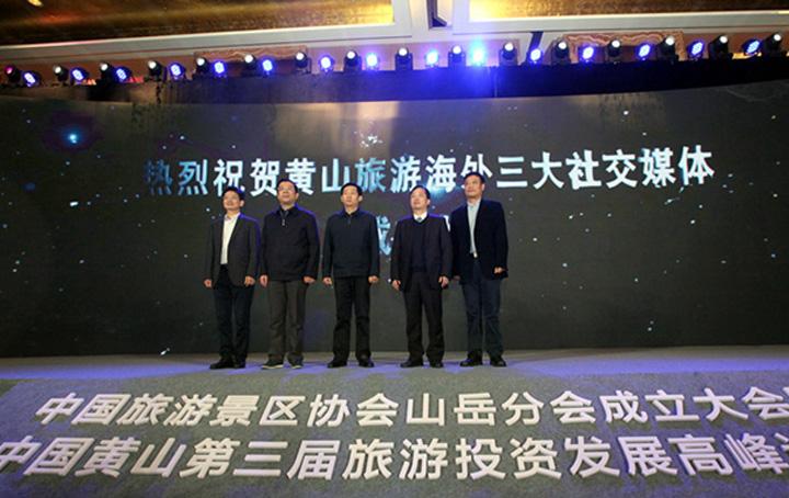 """黃山旅遊加速""""出海"""" 正式進軍海外社交媒體"""