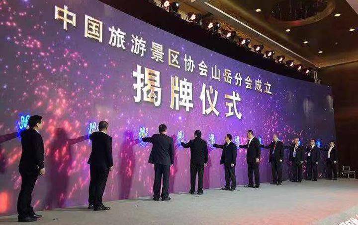 中國旅遊景區協會山岳分會正式挂牌成立 章德輝當選首任理事長