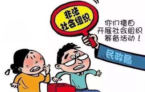 """安徽省8家社会组织被列入""""黑名单"""""""