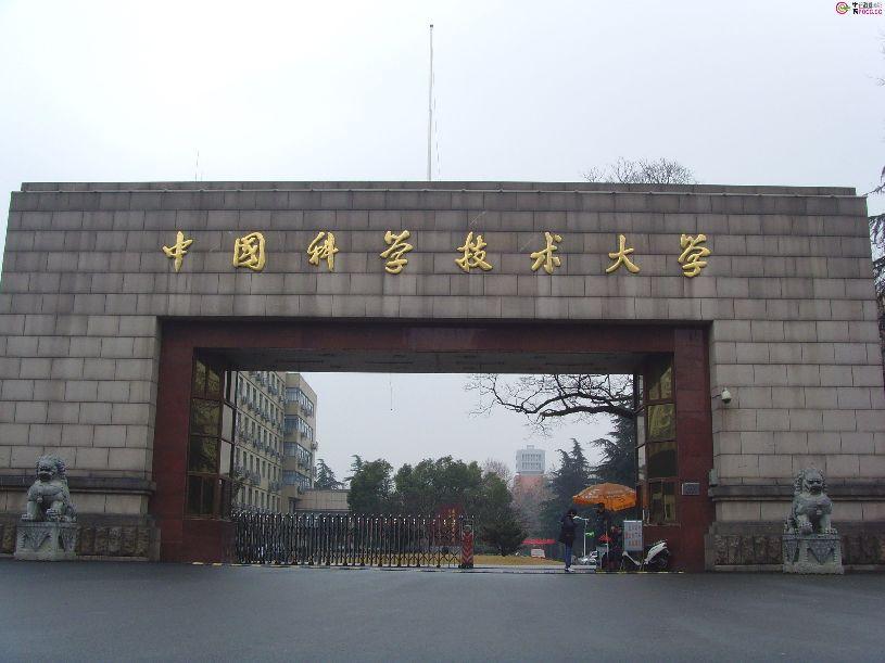 中國科學技術大學首次以第一單位獲得國家技術發明獎