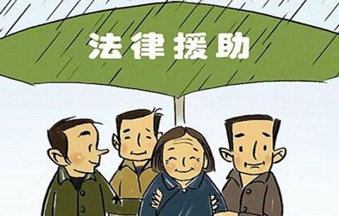 """法律援助:为困难群众撑起""""保护伞"""""""
