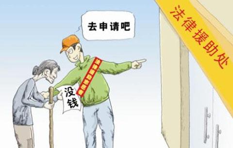 """法律援助:為困難群眾撐起""""保護傘"""""""