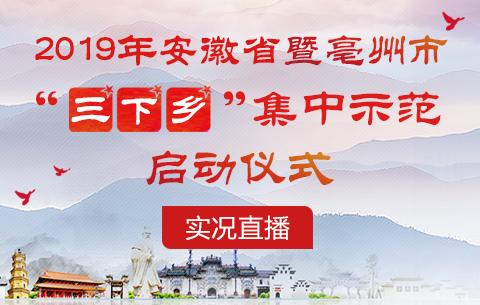 """2019年安徽省暨亳州市文化科技衛生""""三下鄉""""集中示范啟動儀式"""