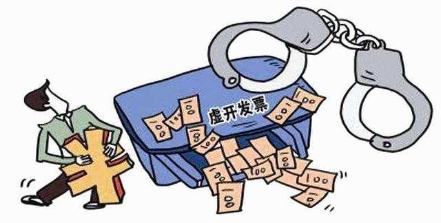 安徽破獲特大虛開增值稅發票案
