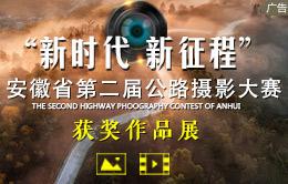 安徽省第二屆公路攝影大賽獲獎作品展