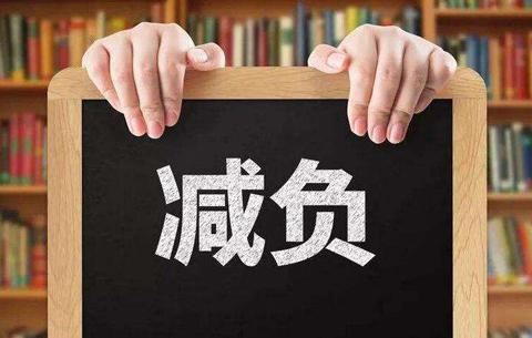 """【两会朋友圈】""""减负""""政策如何落地生根"""