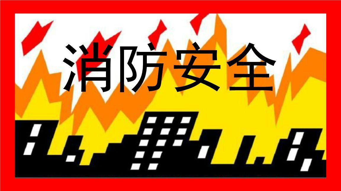 全国首次!消防常识进了合肥小学语文期末考试统考卷