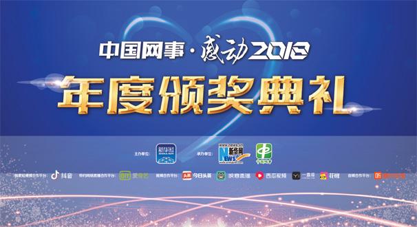 """""""中国网事·感动2018""""年度颁奖典礼"""
