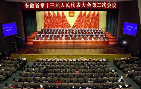 安徽省十三屆人大二次會議勝利閉幕