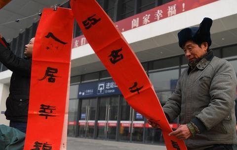 安徽:寫春聯 送旅客