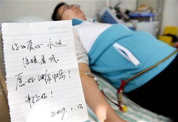 安徽大學生捐獻造血幹細胞救助四川病人