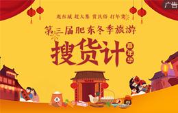 """第三屆肥東冬季旅遊""""搜貨計""""嘉年華"""