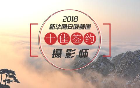 新華網安徽頻道2018年度十佳簽約攝影師