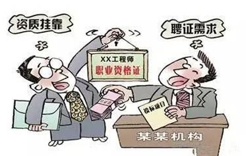 """安徽嚴打建築領域""""證書挂靠""""行為"""