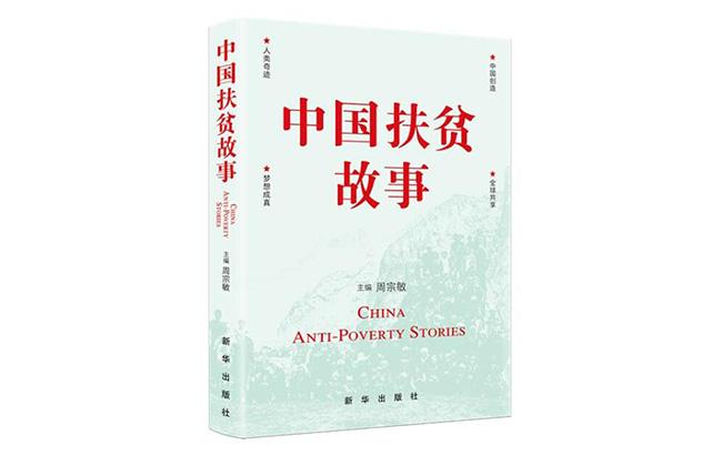 《中國扶貧故事》,講述一場還在進行的鬥爭