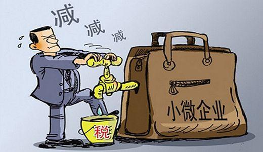 """一批普惠性減稅措施落地 安徽小微企業喜迎減稅""""紅包"""""""