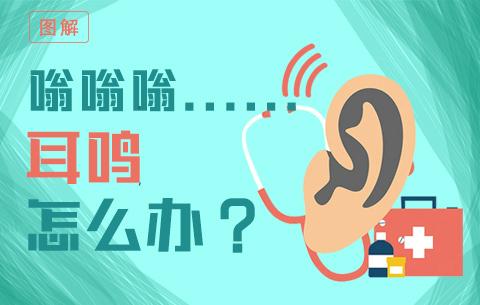 嗡嗡嗡……耳鳴怎麼辦?