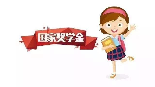 安徽1269名學子獲得國家獎學金