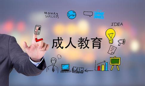 安徽省發布2019年中等職業與成人教育工作要點