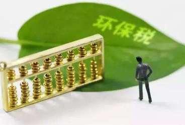 安徽省徵收環境保護稅逾3.8億元 納稅人6810戶