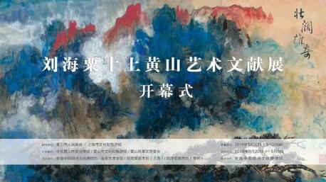 劉海粟十上黃山藝術文獻展在黃山舉辦