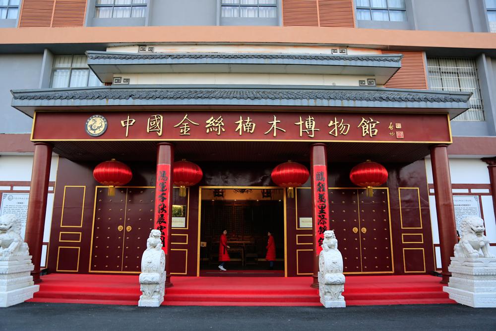 【春遊江淮請您來】走進中國金絲楠木博物館