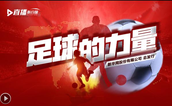 直播聯合國 足球的力量