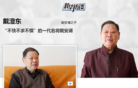 """戴澄東:""""不忮不求不懼""""的一代名將戴安瀾"""