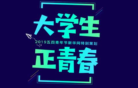 大學生·正青春 2019五四青年節新華網特別策劃