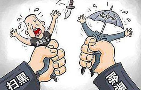 """安徽蚌埠查處涉黑涉惡腐敗和""""保護傘"""" 涉及213名黨員幹部"""