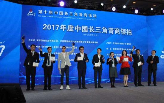 2017中國長三角青商高峰論壇