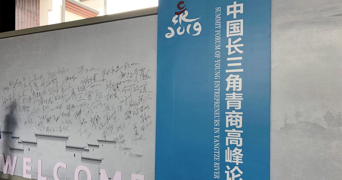 2019中國長三角青商高峰論壇 簽到處