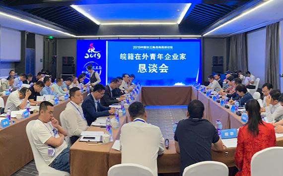 2019中國長三角青商高峰論壇 皖籍在外青年企業家懇談會