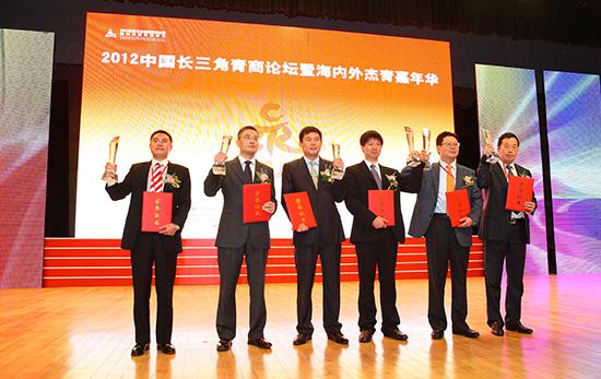 2012中國長三角青商論壇暨海內外傑青嘉年華