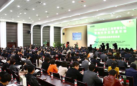 2013中國長三角青商論壇暨海內外傑青嘉年華