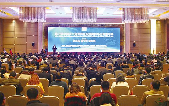 第七屆中國長三角青商論壇暨海內外傑青嘉年華