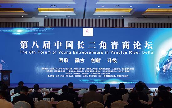 第八屆中國長三角青商論壇