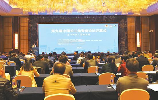 第九屆中國長三角青商論壇