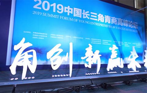 微視頻:2019中國長三角青商高峰論壇開幕