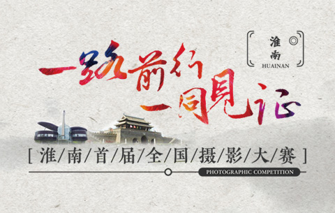 """""""一路前行 一同見證""""淮南首屆全國攝影大賽"""