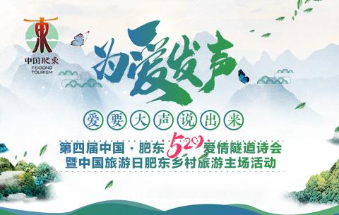 """第四屆中國·肥東""""520""""愛情隧道詩會"""