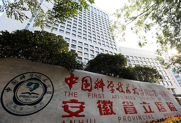 我們有信心,把中國科大附一院(安徽省立醫院)建設成在全國知名、在長三角地區位列高水平的醫院,達到中國科學技術大學辦醫的初衷。